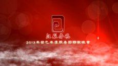 [视频]2013癸巳年 汉服春晚 上半场