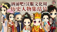 第二届世界汉服文化周 2014年11月1日 浙江西塘盛大开幕
