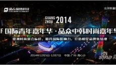 汉服文化展示将登陆广州IEF2014国际青年嘉年华