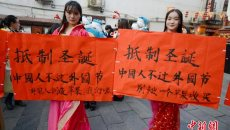 """湖南高校学子着汉服高举标语""""抵制圣诞节"""""""