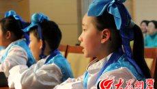 菏泽40名学生穿戴汉服朗诵《弟子规》