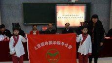 北京青少年国学冬令营开营 小学员身着汉服