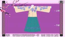 [视频]《汉服传承》第五期 汉服袄裙 聪明汤