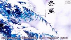 [视频]《汉服传承》第六期 冬至 汉服 裋褐