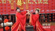 河南新人喜爱传统文化 举办汉服婚礼