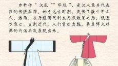九幅图让你了解汉服文化