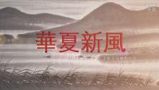 [视频]2015乙未羊年 汉服春节联欢晚会 下半场