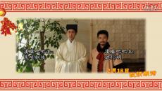 [视频]2015乙未羊年汉服春晚 社团贺年集锦【一】