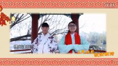 [视频]2015乙未羊年汉服春晚 社团贺年集锦【二】