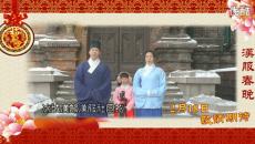 [视频]2015乙未羊年汉服春晚 社团贺年集锦【三】