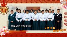 [视频]2015乙未羊年汉服春晚 社团贺年集锦【四】
