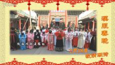 [视频]2015乙未羊年汉服春晚 社团贺年集锦【五】