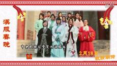 [视频]2015乙未羊年汉服春晚 社团贺年集锦【七】