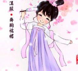 汉服Q与真人:绣花齐胸 --- 紫薇