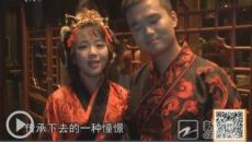 90后的世界永远这么新鲜 杭州新人穿汉服结了个婚
