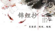 [视频]汉服版锦鲤抄 古典舞