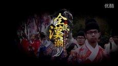 [视频]《第二届西塘汉服文化周-精华宣传片》