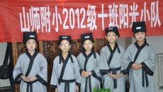 山师附小学生身着汉服 体验传统文化教育