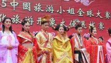 2015中国旅游小姐大赛上饶赛区龟峰首届汉服文化节隆重举行