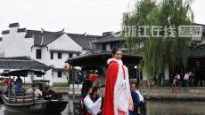 西塘汉服周:活态品牌传承为古镇旅游注入文化活力