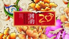 商之都服饰文化节 国韵·汉风古韵风尚汇20周年系列活动