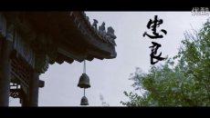 [视频]汉服微电影《忠良》——汉北控弦司倾情出演