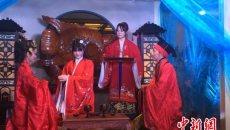 兰州上演汉文化生活情景剧 吁民众重拾传统礼仪