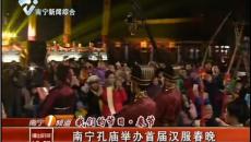 【我们的节日.春节】南宁孔庙举办首届汉服春晚