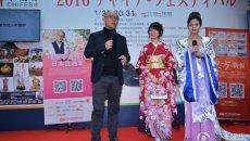 """孟非亮相东京""""2016中国节"""" 被穿和服和汉服女嘉宾惊艳到"""