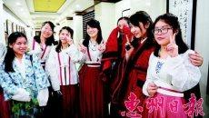 日本交流生着汉服学汉礼 札幌大学第三批交流生到惠州学院学习