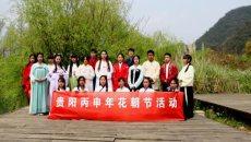 贵州新华:花朝节是什么节日?表示汉服就是美