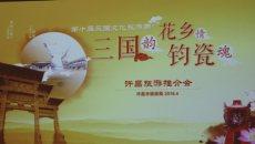 """""""港澳游学许昌行""""——三国文化旅游周着汉服游许昌!"""