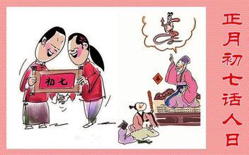 那些渐渐消失的唐朝节日——人日(上)-图片1