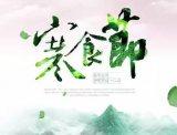 寒食节-明朝寒食了,又是一年春(上)