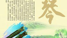 琴-汉民族文化的精粹之乐器(上)