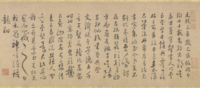 书-汉民族文化的精粹之书法(上)-图片1
