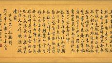 书-汉民族文化的精粹之书法(下)