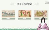 [视频]《汉服传承》第二十五期 端午 香包