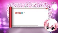 [视频]唐朝及以后的中央官制 - 品味中华风俗节日第八期