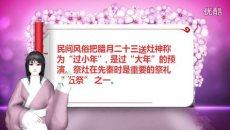 [视频]春节 - 品味中华风俗节日第九期