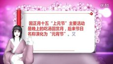 [视频]元宵节 - 品味中华风俗节日第十期
