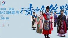 西安:弘扬中国传统文化 第二届MOMO汉服文化(服装)节9月盛大开幕
