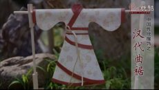 [视频]纸艺华服 - 中国传统服饰之汉代曲裾