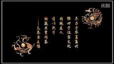 [视频]汉式婚礼集萃之汉婚策 - 大秦书吏俑作品