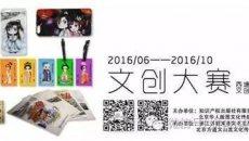 第四届中国西塘汉服文化周+文创设计大赛来喽!