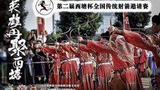 【英雄再聚西塘 】第二届西塘杯全国传统射箭邀请赛!