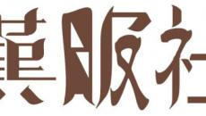 二月河:把华夏汉服社承载的文化传承下去