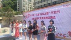 花溪之夏艺术节世界汉服大赛半决赛9月18日与您相约孔学堂