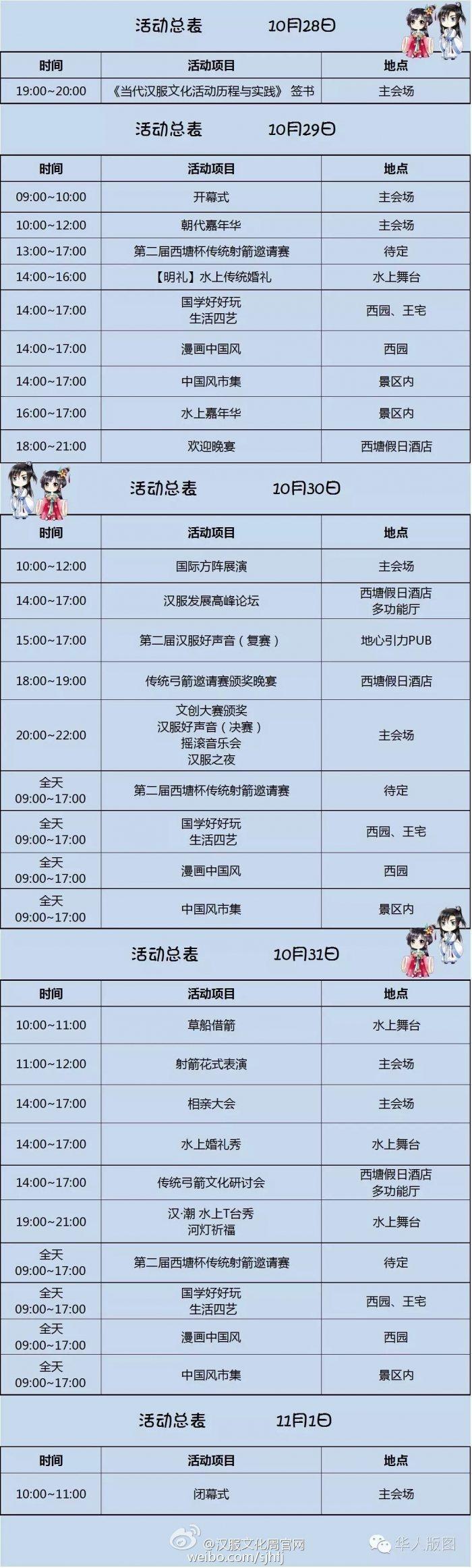 第四届西塘汉服文化周活动日程表-图片1