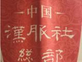 """""""中原首届千人汉服秀暨首届中原汉服文化节活动""""新闻发布会在华夏慧客厅举行"""